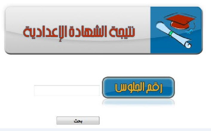 قريبا نتيجة الشهادة الإعدادية بمصر 2018