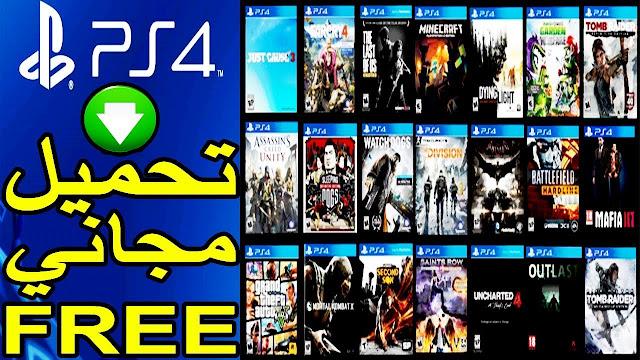 تحميل العاب مجانية للبلايستيشن 4 للكمبيوتر برابط مباشر Download Playstation 4 Games