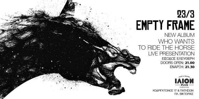 EMPTY FRAME: Παρασκευή 23 Μαρτίου, Album Presentation @ ΙΛΙΟΝ Plus