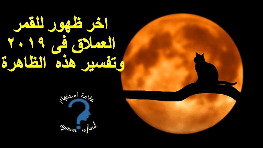 تعرف على اخر ظهور للقمر العملاق فى2019  وتفسير سبب ظهوره !!، علامة استفهام