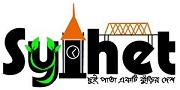 Our Sylhet || Information About Sylhet Division