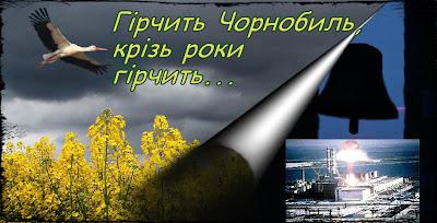 """Результат пошуку зображень за запитом """"чорнобиль"""""""