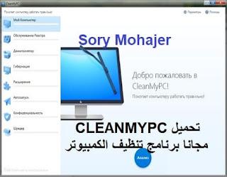 تحميل CLEANMYPC 1.9.9.1825 مجانا برنامج تنظيف الكمبيوتر