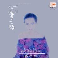 Deng Miaohua (Maggie Teng 邓妙华) - Ji Nian Zhao Pan (纪念照片)