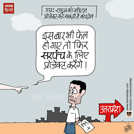 congress cartoon, cartoons on politics, up election cartoon, indian political cartoon