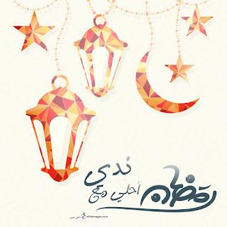 رمضان احلى مع ندى