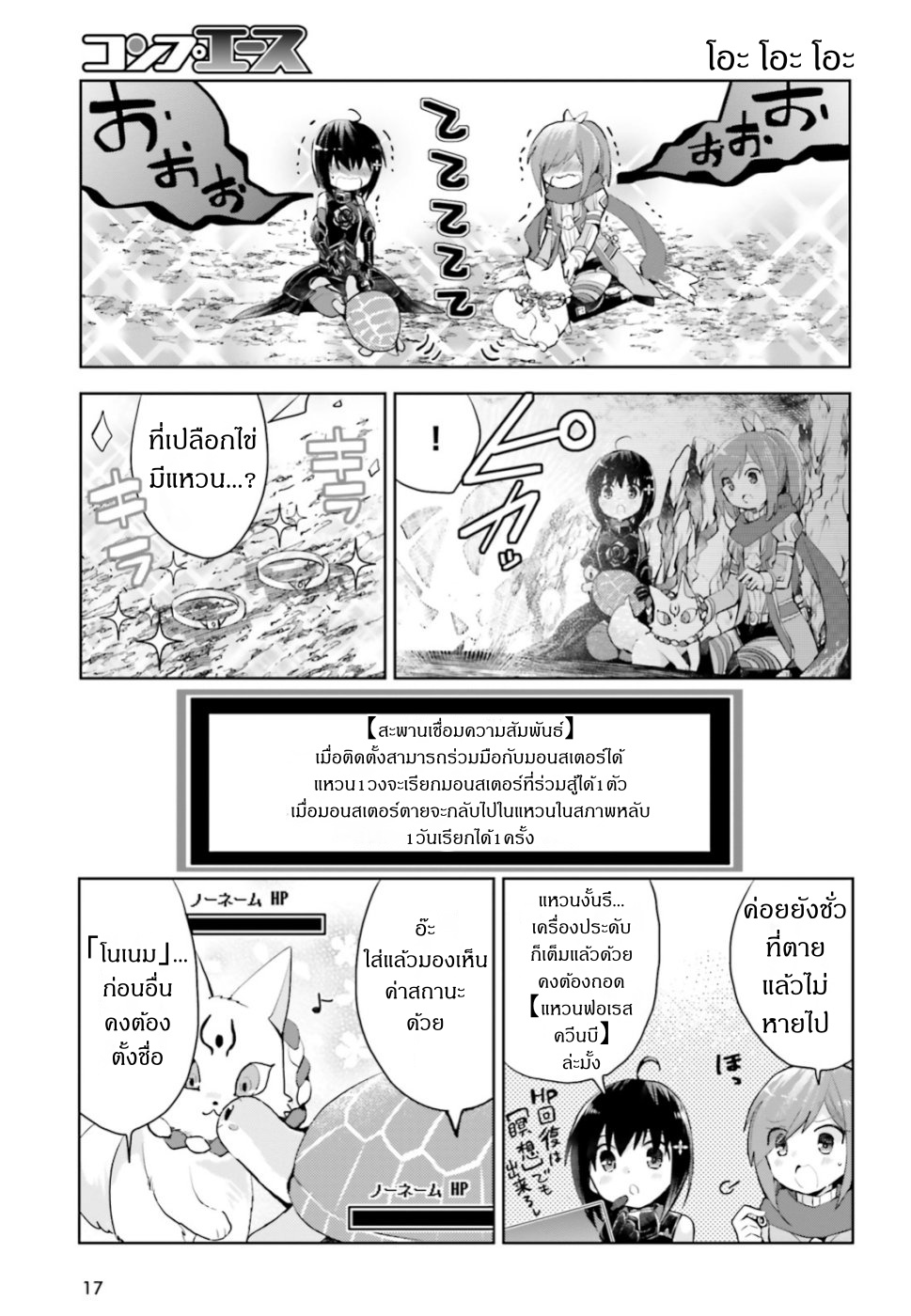 อ่านการ์ตูน Itai no wa Iya nanode Bogyo-Ryoku ni Kyokufuri Shitai to Omoimasu ตอนที่ 13 หน้าที่ 9