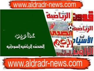 ابرز عناوين الصحف الرياضية السودانيه الصادره صباح اليوم الخميس 09/06/2016