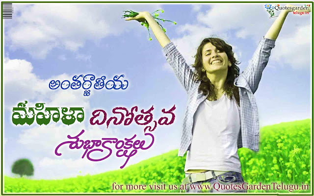 Happy Womans day telugu quotes wishes, Nice Womans Day telugu greetings, Womans day telugu wallpapers, womans day telugu wishes, Beautiful Telugu pictures