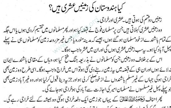 what is ushr in islam