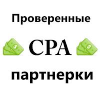 Проверенные партнерские CPA программы Список надежных