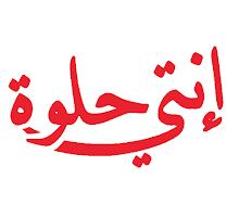 عارضة أزياء مغربية تخطف الأنظار في كليب مالوما الجديد!