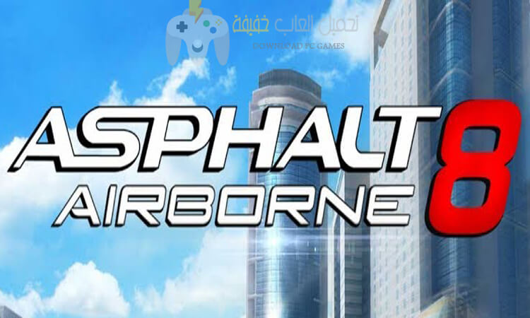 تحميل لعبة اسفلت 8 Asphalt للكمبيوتر والموبايل برابط مباشر