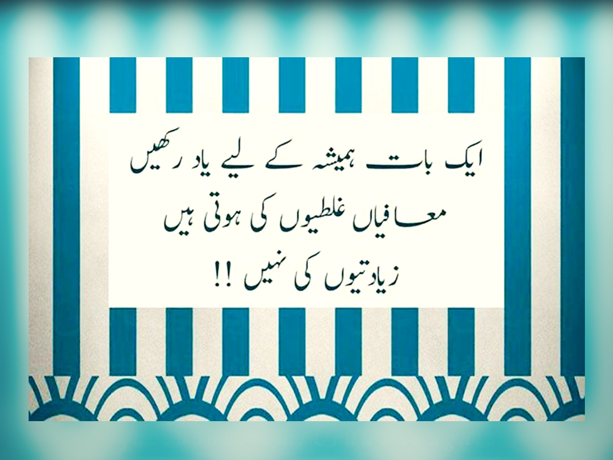 Facebook Share Quotes In Urdu About Life Beautyfull Line Sad Thought In Urdu Urdu Quotes With Pictures For Facebook Urdu Quotes Images Facebook