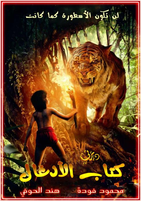 ترجمة فيلم المغامرة العائلي Thejunglebook2016 كتاب