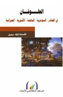 الطوفان في المصادر السومرية البابلية الاشورية العبرانية