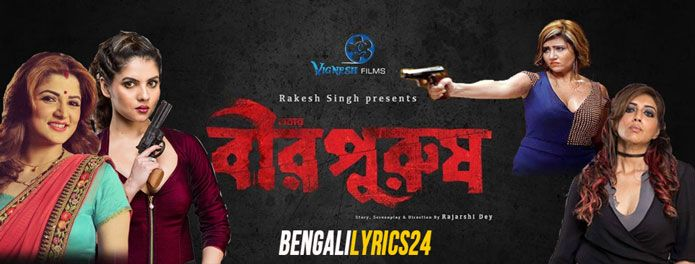 Birpurush (2017) Movie MP3 Songs, Srabanti Chatterjee, Swastika Mukherjee, Payel Sarkar