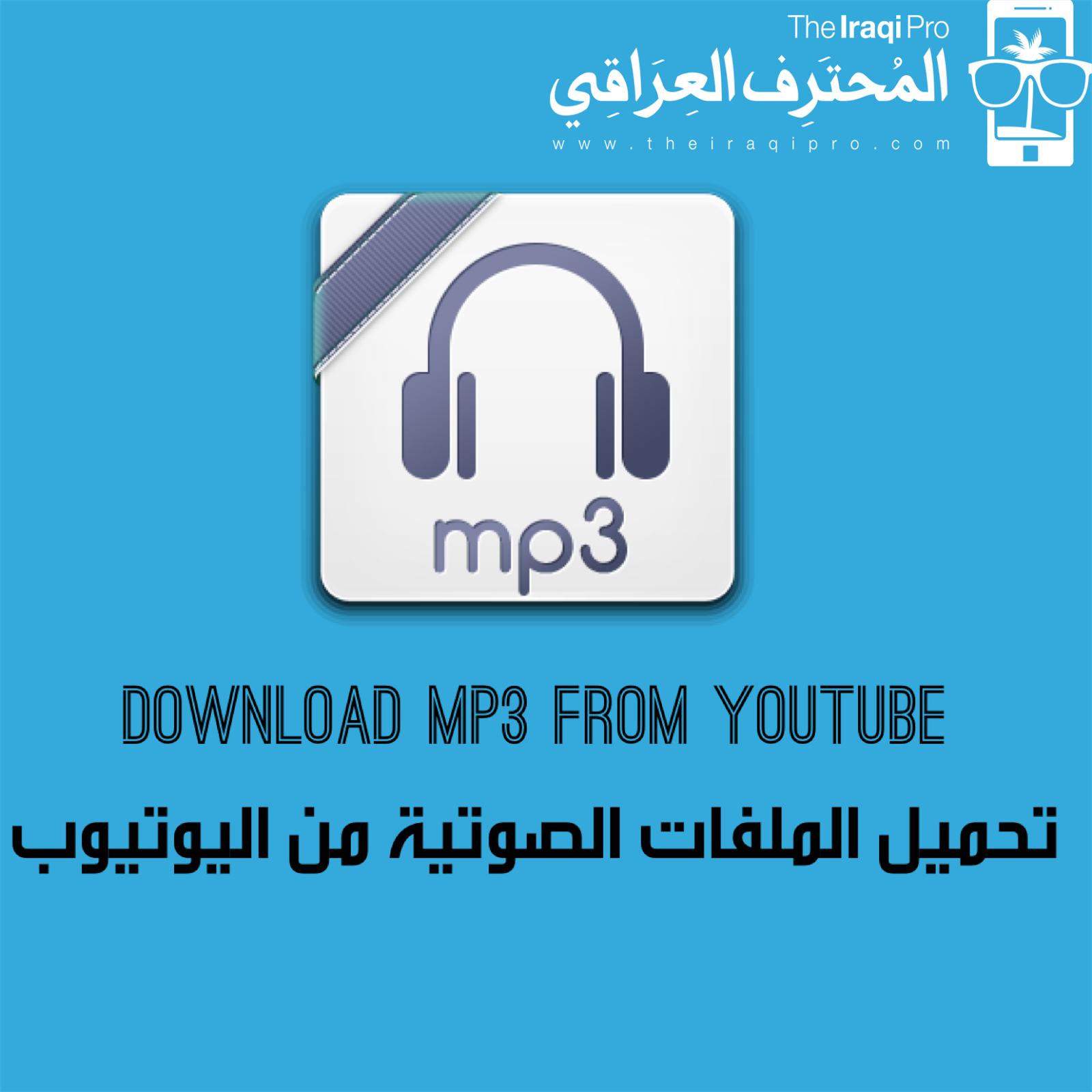 تحميل نغمات Mp3 من اليوتيوب للايفون والايباد مدونة المحترف العراقي