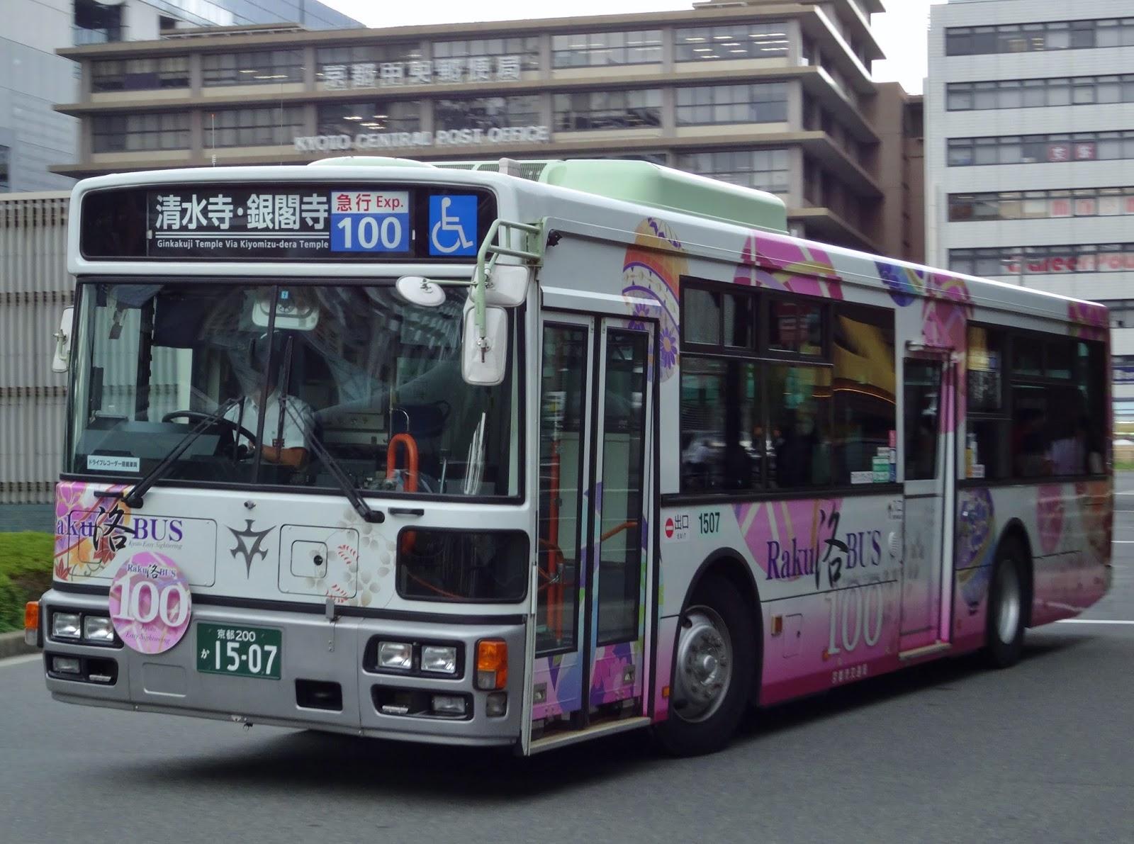 広島のバス: 京都市交通局 京都200か1507