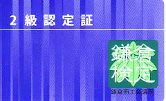鎌倉検定2級