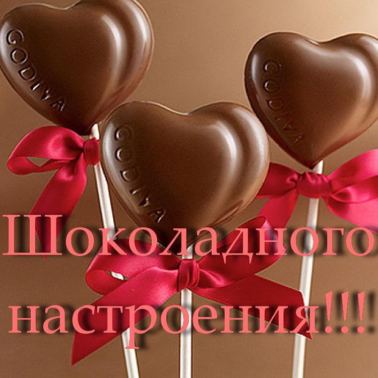 Днем, открытки шоколадное настроение
