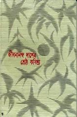 Jibanananda Das Kobita Pdf