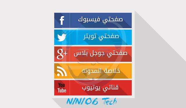 اضافة مواقع التواصل الاجمتاعي الى بلوجو في سايدبار