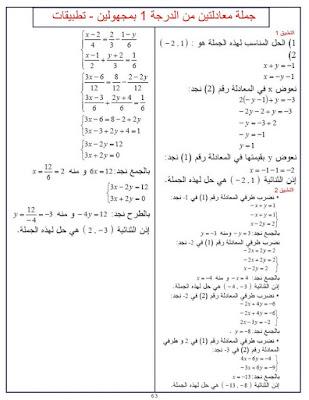 حلول تمارين الكتاب المدرسي للسنة الرابعة 4 متوسط 1