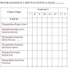 Contoh Program Kerja PAUD TK RA KB TPA Terbaru
