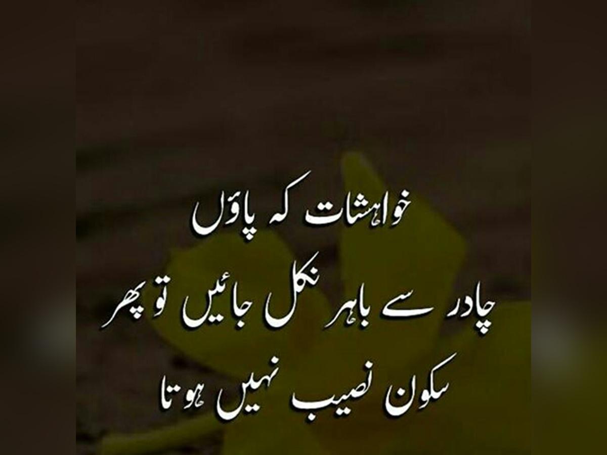 Urdu Quotes Images - Urdu Sayings - Urdu Achi Batain ...