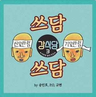 """Pat Pat (From """"Kang's Kitchen3"""") – MINO, P.O & KYUHYUN #KangsKitchen #MINO"""