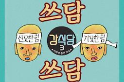 """Pat Pat (From """"Kang's Kitchen3"""") - MINO, P.O & KYUHYUN #KangsKitchen #MINO"""