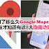 用了那么久Google Maps,现在才知道有这8大隐藏功能!