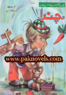 Free Download PDF Monthly Chanda September 2015