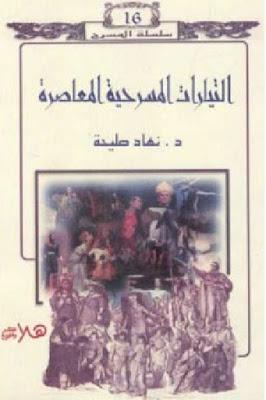 تحميل كتاب التيارات المسرحية المعاصرة pdf