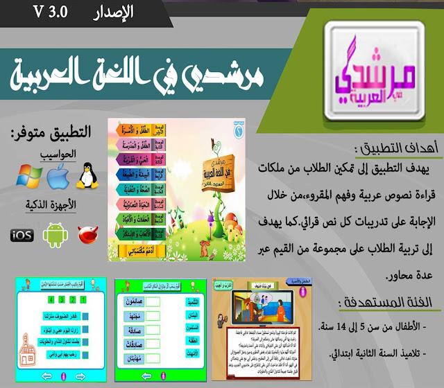 تعلم اللغة العربية مع أفضل تطبيق بالوطن العربي مرشدي في تعلم اللغة العربية