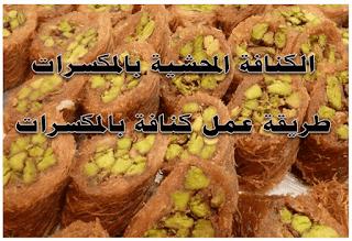 الكنافة بالمكسرات طريقة عمل الكنافة المحشية بالمكسرات في المنزل