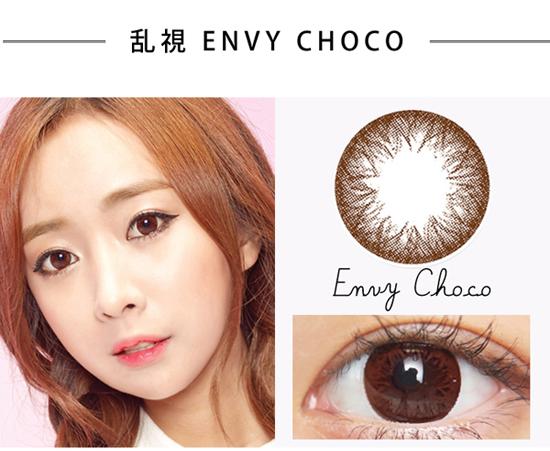 乱視用 / Envy Choco/14.0mm/
