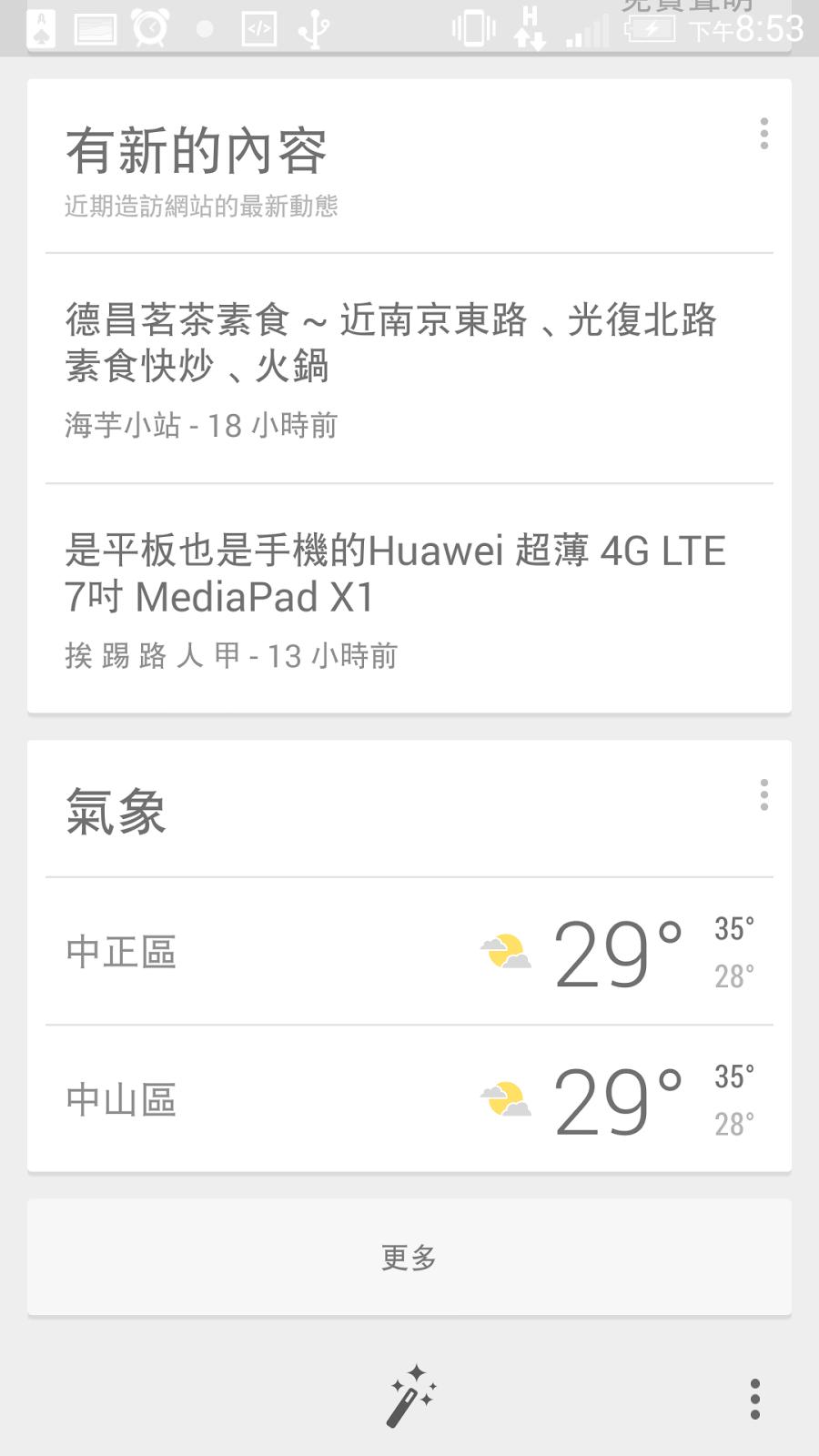如何讓 OK Google 即時語音啟動支援臺灣中文手機?