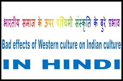 भारतीय समाज के ऊपर पश्चिमी संस्कृति के बुरे प्रभाव
