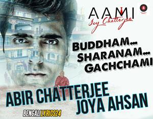 Buddham Sharanam Gachchami Lyrics