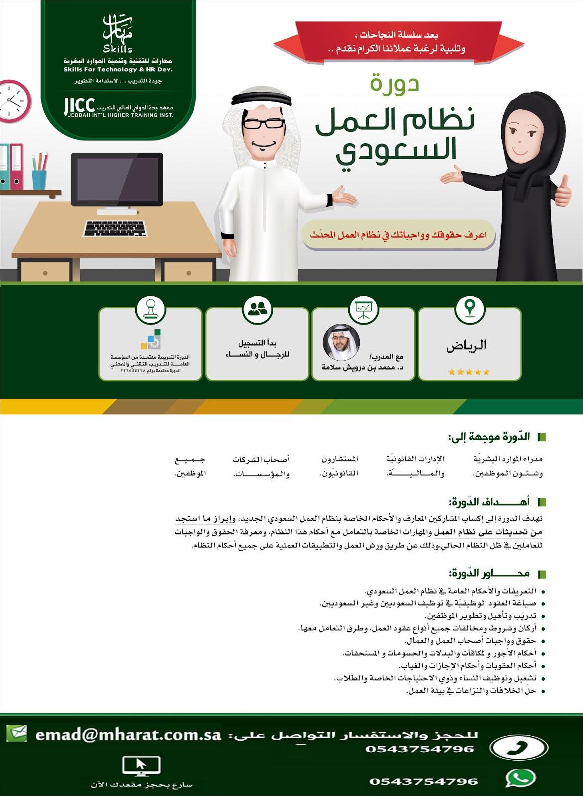 دورة العمل السعودى ( الرياض )