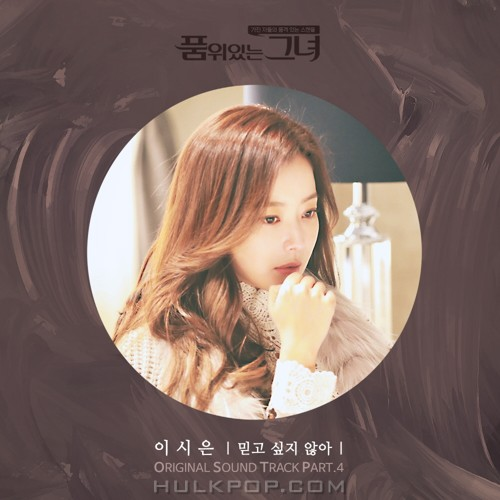 LEE SI EUN – Woman of Dignity OST Part.4