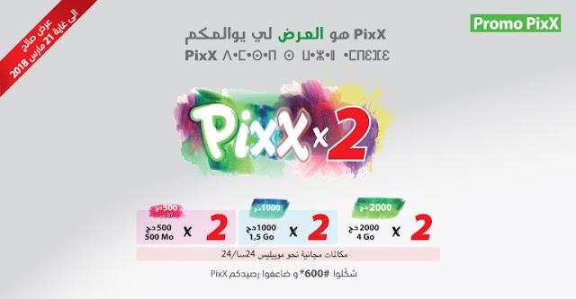 موبيليس تفاجئ زبائنها بالعرض الجديد PixX Promo أسرع قبل نهاية العرض