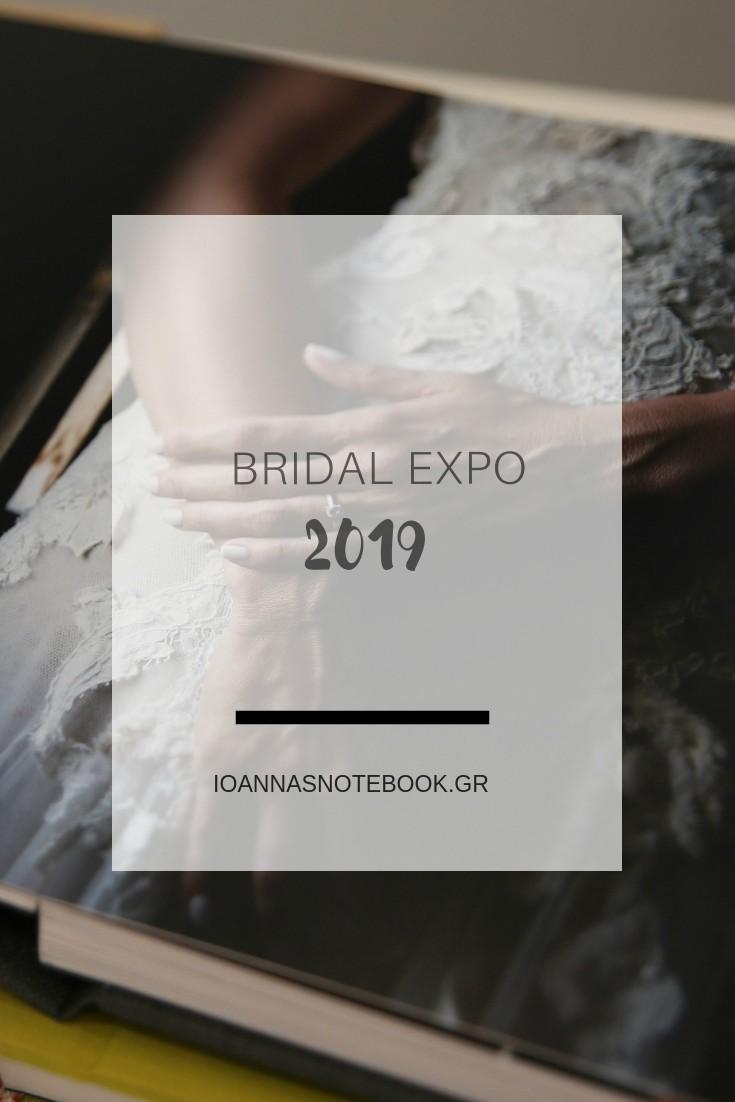 Bridal Expo: Το Bridal Fashion Event της νέας χρονιάς που δεν πρέπει καμία μελλόνυμφη να χάσει | Ioanna's Notebook