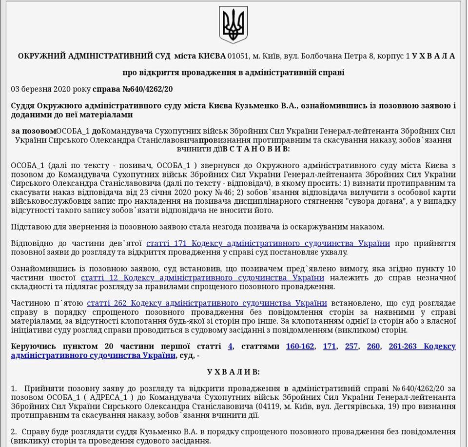 Офіцер оскаржує у суді покарання за критику Зеленського