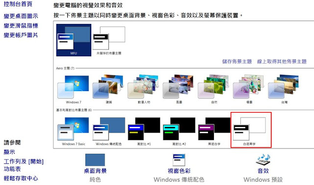 fujitsu-screen-windows-setting-1-富士通反射屏如何讓 Windows 作業環境最佳化