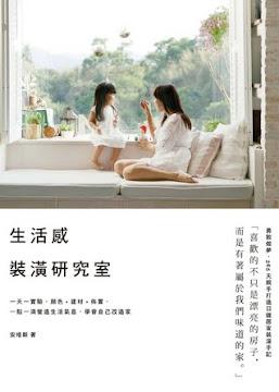 http://simple-decor.blogspot.tw/2017/10/Sense-of-living-Decoration-Laboratory.html
