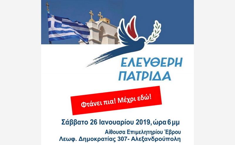 """Παρουσίαση της πολιτικής παράταξης """"Ελεύθερη Πατρίδα"""" στην Αλεξανδρούπολη"""