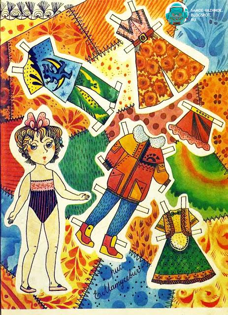 Бумажные куклы 90-х. Бумажные куклы из журнала Мурзилка. Мурзилка 11 1994. Художник Е. Матусевич иллюстрации СССР детская книга рисунки рис. Е. Матусевич журнал Мурзилка советский.